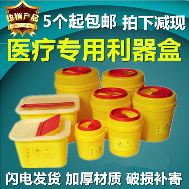 加厚圆形利器盒黄色废物盒针头盒诊所医疗垃圾桶一次性医用锐器盒