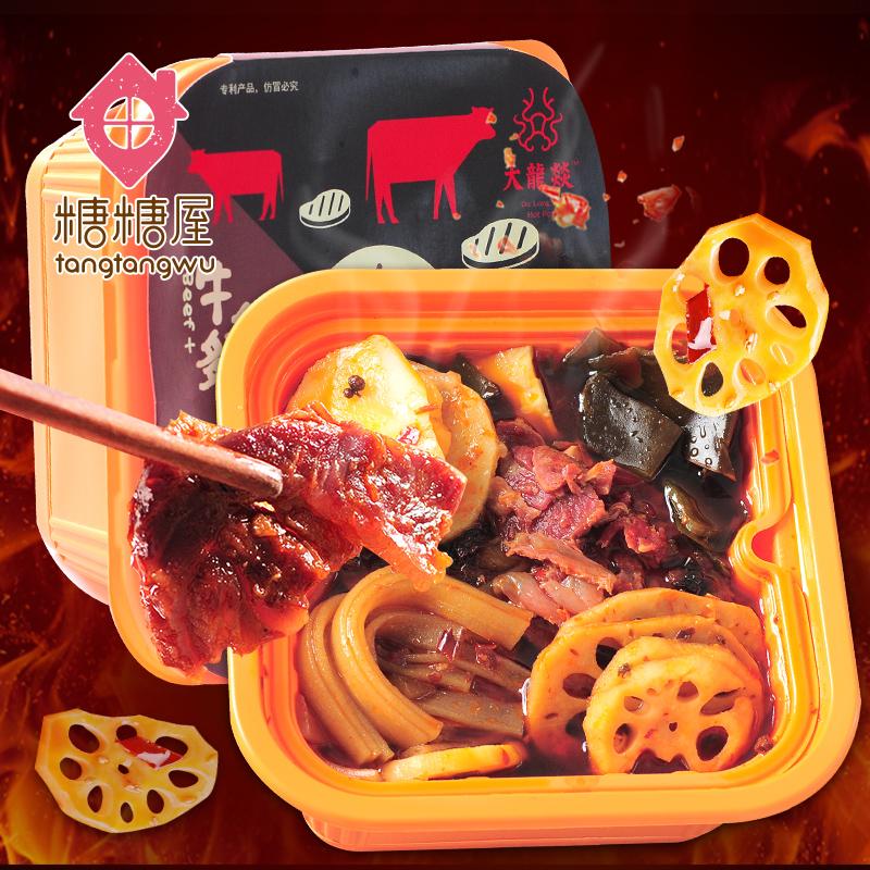 大龙燚自热懒人火锅牛多多 麻辣烫速食自煮方便随身自助锅