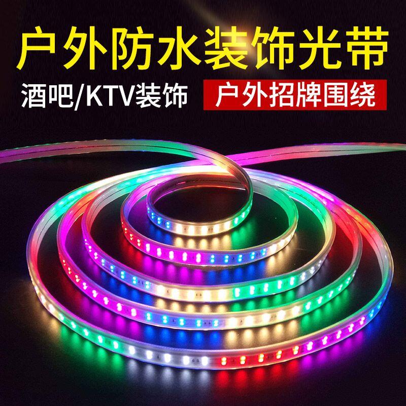 220V led七彩跑马灯带5050变色扁四线彩色户外防水灯带线灯条