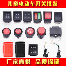 Children's electric car, automobile and motorcycle, one button start button, forward and backward, stop pedal switch accessories
