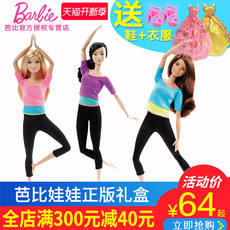Genuine Barbie Barbie Variable Styling Doll Girl Gift Multi-joint movable yoga doll