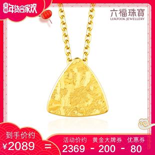 六福珠宝几何三角黄金项链吊坠女个性冰裂套链计价L05TBGN0006