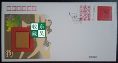 Personalized Memorial Cover 30th Anniversary of the Birth Anniversary Round Zodiac Inlay Seal 12 Full Circulation 30,000