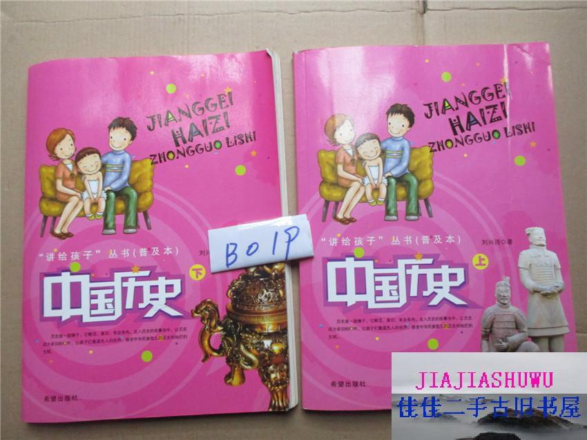 旧书二手讲给孩子丛书普及本:中国历史上下册 刘兴诗著/刘兴诗著