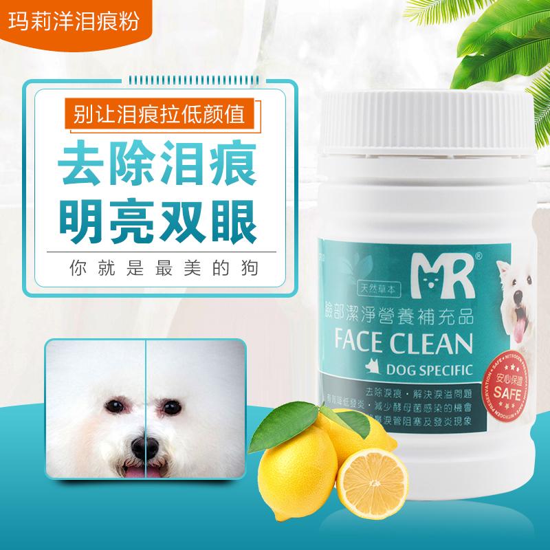 台湾玛丽洋去泪痕粉宠物狗狗犬用去泪痕神器泰迪比熊玛莉洋营养品