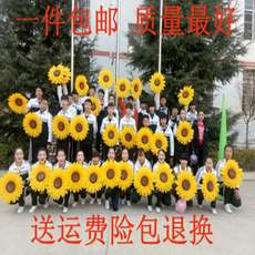 Promotional multi-layer yellow sunflower theatrical performance dance props kindergarten games simulation sunflower