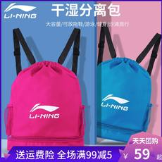 Li Ning swimming bag waterproof dry and wet separation men and women beach travel bag backpack swimming bag fitness storage equipment