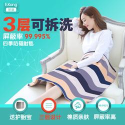 防辐射服孕妇装正品四季防辐射毯子盖毯肚兜防辐射被衣服围裙上班