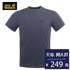 JackWolfskin Dewclaws Skin Friendly Comfort Breathable Wearable Men's T-shirt 1805862