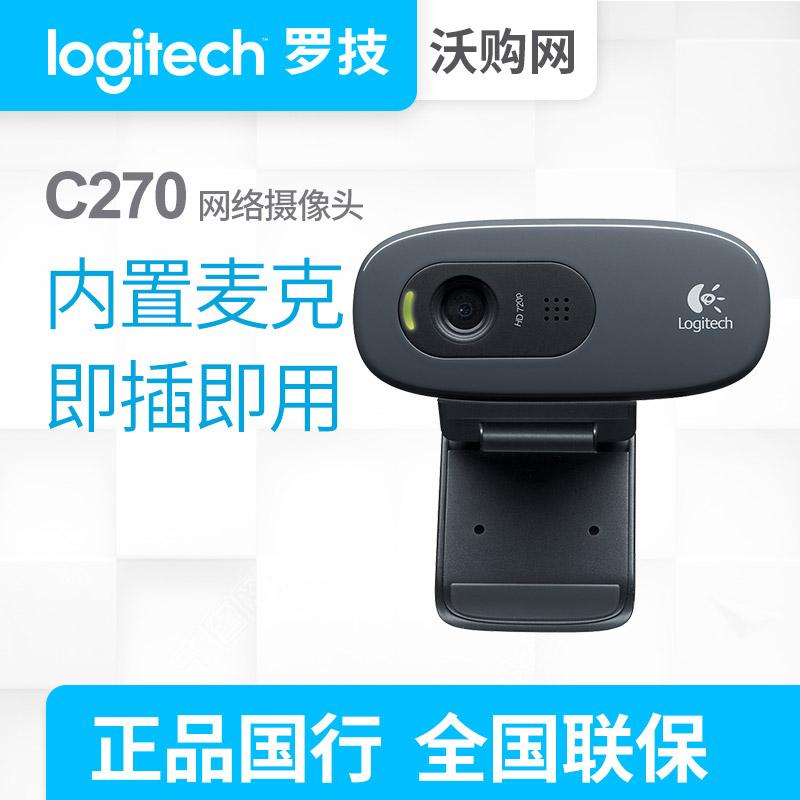 罗技C270IPTV电信定制高清网络摄像头人脸识别家用视频内置麦克风
