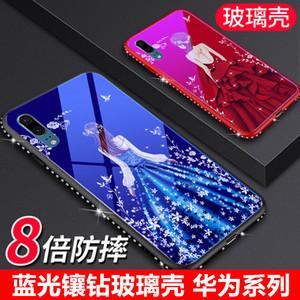 华为P20Pro手机壳创意新款钢化女神镶钻玻璃壳荣耀8X朵贝壳保护套