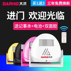 Dahong welcome to the sensor entrance store charging sensor doorbell welcome home infrared alarm