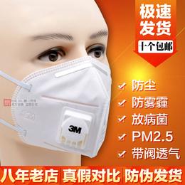3M 9001v防尘9002v防雾霾口罩儿童款带呼吸阀PM2.5面罩9501V防护