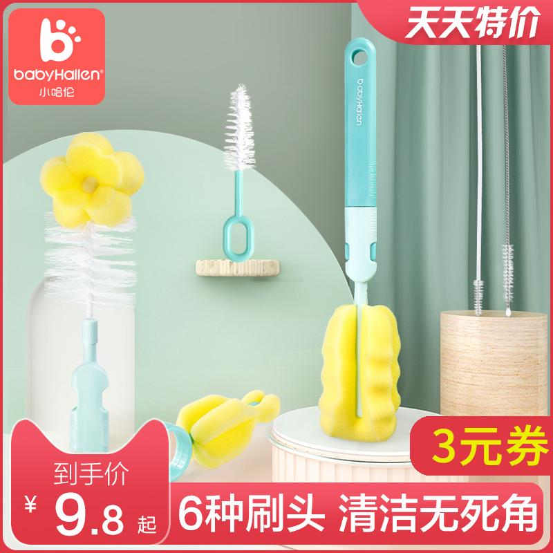 小哈伦奶瓶清洗刷奶嘴刷吸管海绵洗奶瓶刷子清洁刷套装360度旋转