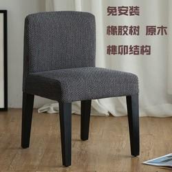 简约现代布艺可拆洗家用实木餐椅 低背咖啡椅子 休闲书桌靠背椅凳