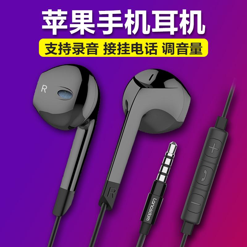 通用 苹果耳机线iphone6s耳塞有线6plus 6p 6sp入耳式原装正品5s