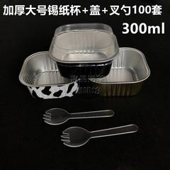 烘焙模具大号正方形锡纸杯带盖铝箔蛋糕盒300ML芝士盒布丁杯100套