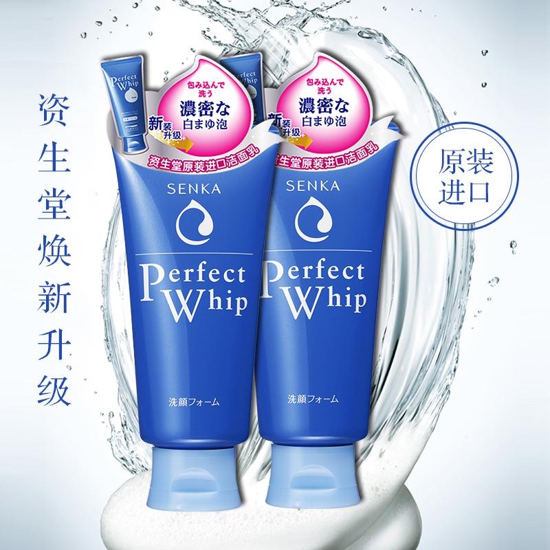 日本资生堂洗面奶 洗颜专科senka珊珂绵润泡沫洁面乳女男深层清洁