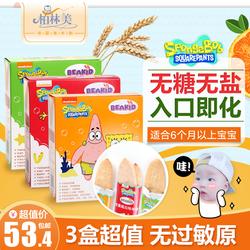 3盒 海绵宝宝辅食米饼干婴儿童磨牙棒零食入口即化无添加6-12个月