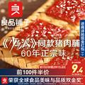 【良品铺子-猪肉脯200g】零食小吃肉干网红休闲食品美食小包装