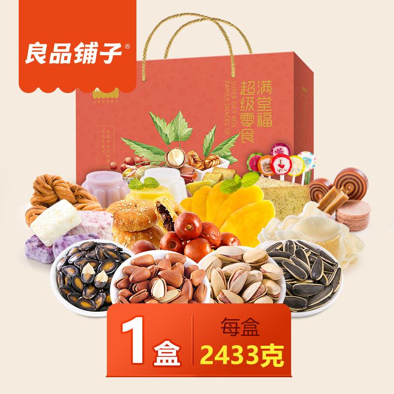 良品铺子坚果礼盒零食大礼包一整箱礼盒装送人休闲食品