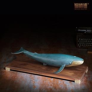 铜师傅全铜工艺品《鲸鱼》鲸鱼摆件装饰品财运风水客厅摆件