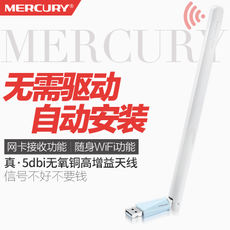 Mercury mini USB wireless card through the wall desktop laptop WIFI signal transmitter and receiver