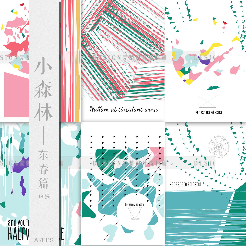 小森林-高级色调手绘海报创意平面设计模版矢量ai图片素材模板