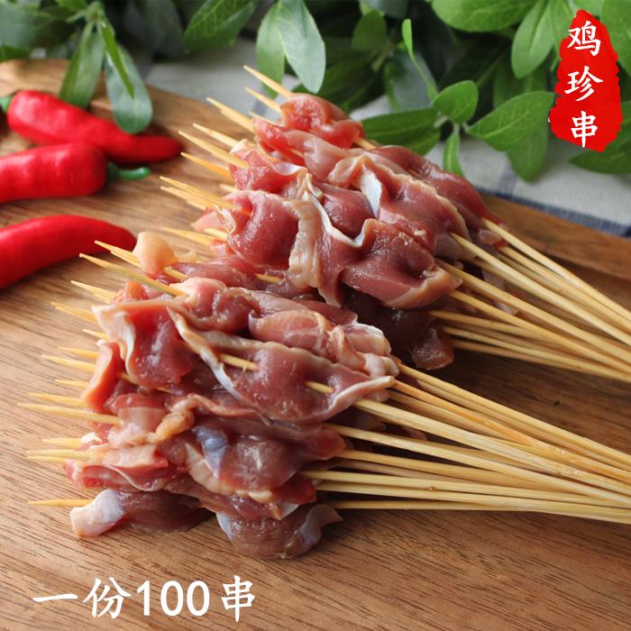湘西风味 鸡胗串夺命小串 新鲜鸡胗串 鸡胗子涮串铁板图片