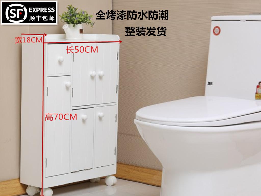 马桶边柜子置物柜卫生间储物柜防水落地浴室收纳边柜抽纸柜侧窄柜