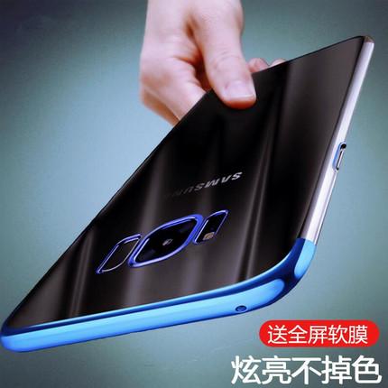 三星s8手机壳s8plus硅胶软壳超薄透明电镀防摔全包边s8+潮男女款