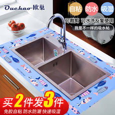 Kitchen self-adhesive sink waterproof paste wash basin absorbent paste wash toilet hygroscopic anti-fouling bathroom glass stickers