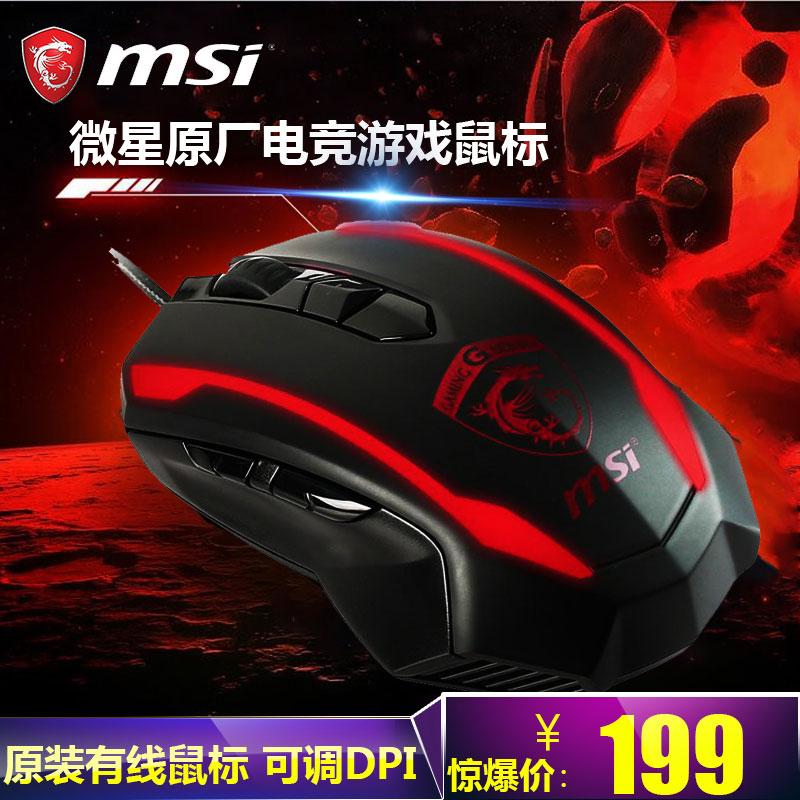 MSI/微星 原装 有线鼠标 光电背光游戏鼠标 可调DPI 电竞鼠标