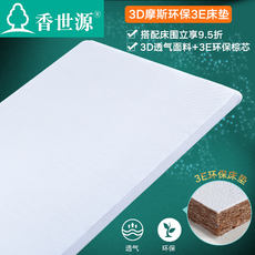 Children's mattress mats coir mattress economical palm mattress 3d mattress can be customized tough children's mattress