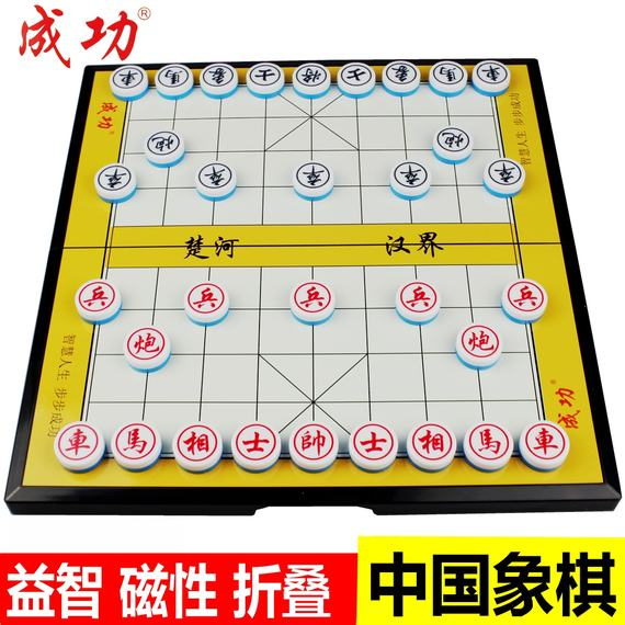 Chinese chess success with magnetic folding board set pupils young children small size puzzle beginner