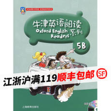 Oxford English Reading Series 5B Grade 5 of grade one The second grade primary school English textbooks synchronous teaching materials Supplementary information In the story of the experience Growing in reading English reading Shanghai Education Press