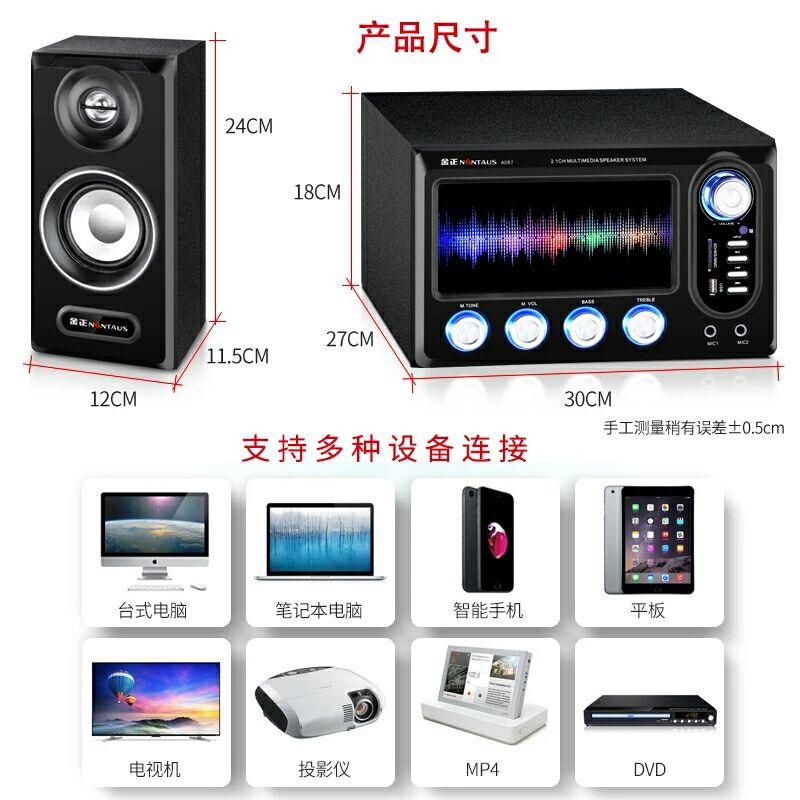 金正 A087 2.1电脑音箱台式多媒体音响家用K歌客厅电视音箱低音炮