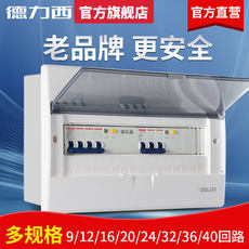 Delixi electric box strong electric box Household distribution cabinet air switch circuit breaker leakage protection metal dark assembly electric box