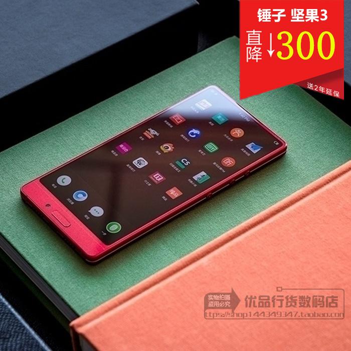 【直降300元】锤子坚果3手机SMARTISAN/锤子 坚果手机3 pro2r1