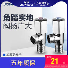 JOMOO nine animal husbandry copper chrome thickening hot and cold water triangle valve home water stop valve universal angle valve 74055/44055