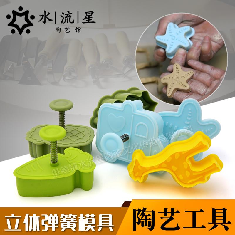 水流星陶艺塑料印花模具立体弹簧陶艺泥塑模具动物水果烘焙模具