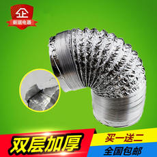 Fire exhaust pipe aluminum foil telescopic corrugated exhaust pipe kitchen range hood pipe exhaust pipe ventilation pipe