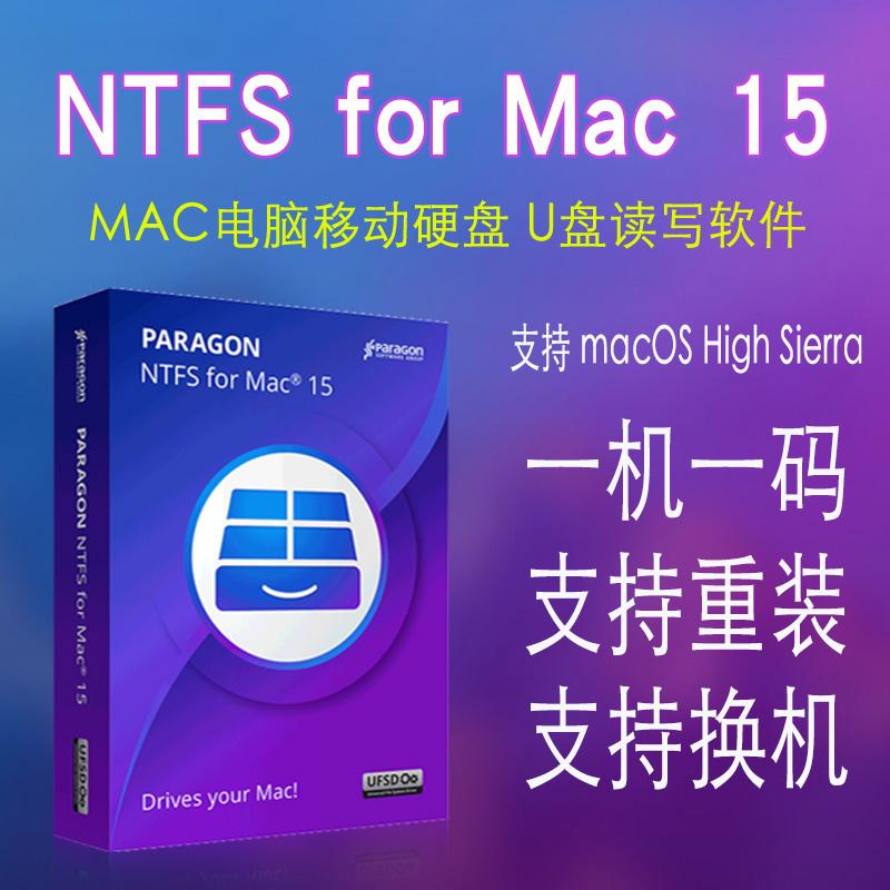 Paragon NTFS for Mac  15序列号激活码mac移动硬盘读写软件工具
