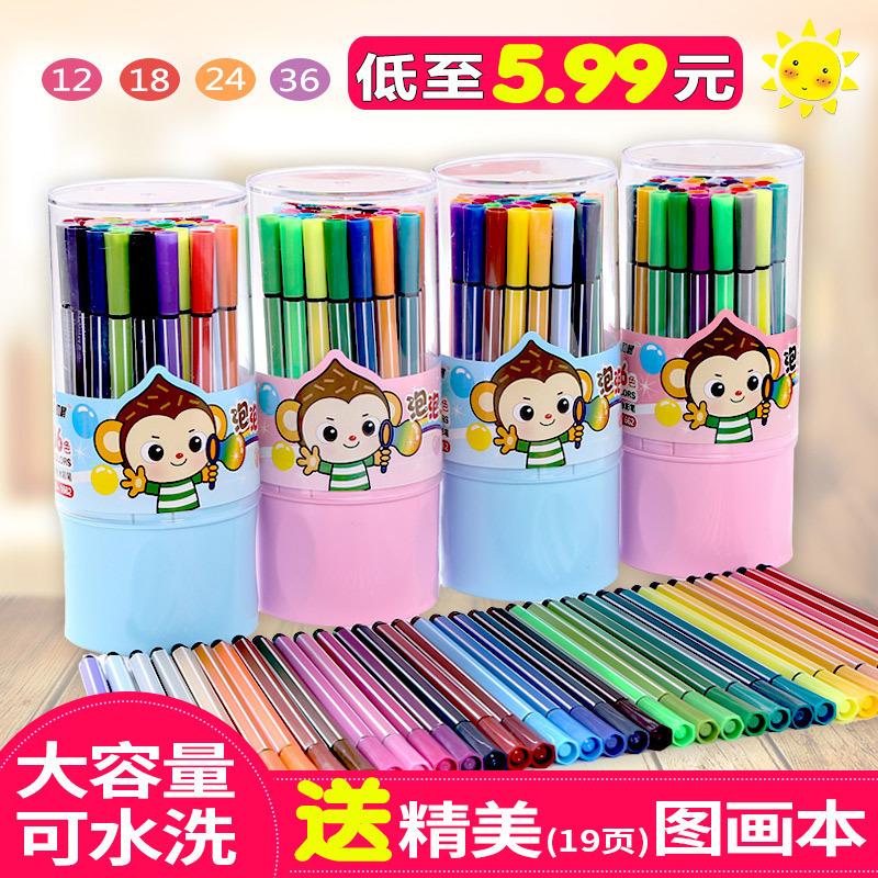 36色水彩笔套装儿童幼儿园无毒24色画画笔小学生可水洗彩色笔包邮