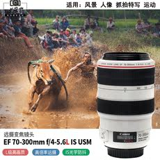 Original Spot Canon Lens EF 70-300mm f/4-5.6L IS USM telephoto red circle fat white