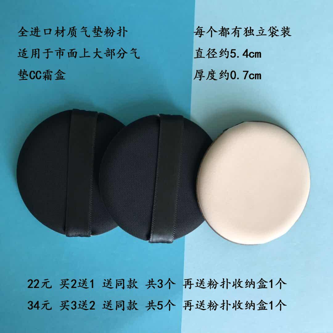 全进口材质肤色气垫粉扑BBCC霜专用化妆棉适用YSL圣罗兰平价替换