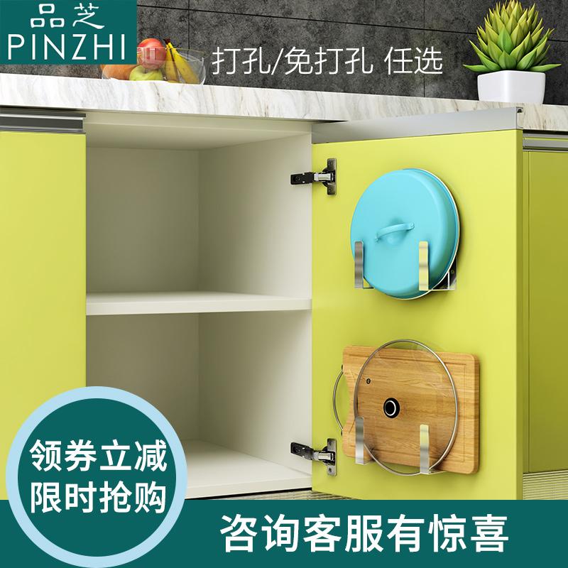304不锈钢免打孔厨房置物架锅盖架壁挂菜板架子砧板案板架收纳架