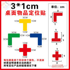 5S positioning stickers Factory workshop 6S label office desk items four corners set identification right angle L-type T-type table stickers 3*1CM label 7S management table positioning stickers matte wear stickers