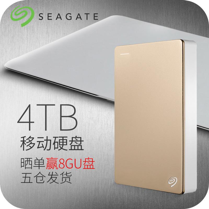 【五仓发货】希捷移动硬盘3.0 4t usb3.0 希捷硬盘 睿品4tb 高速