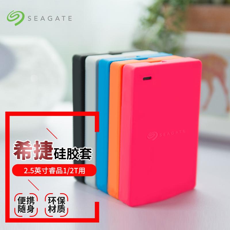 【睿品1/2TB用】希捷2.5英寸睿品用 移动硬盘保护包 硅胶套